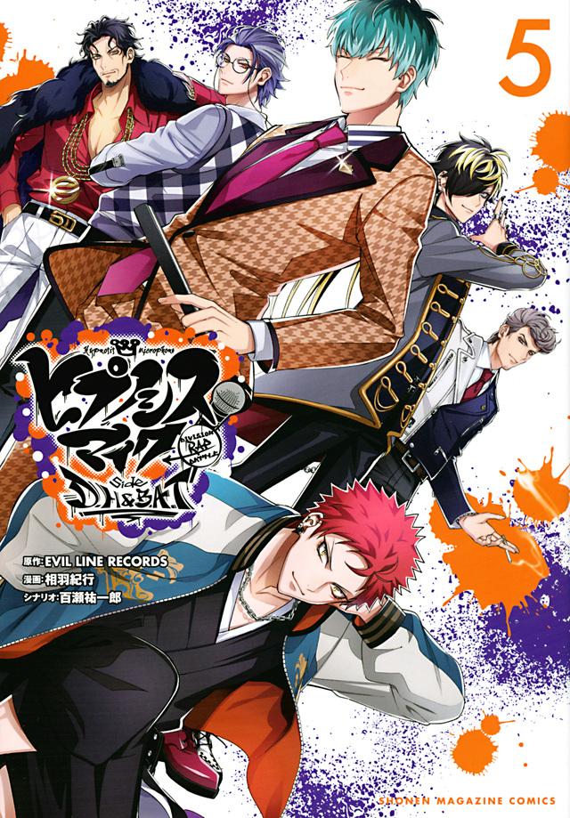 ヒプノシスマイク ―Division Rap Battle― side D.H & B.A.T
