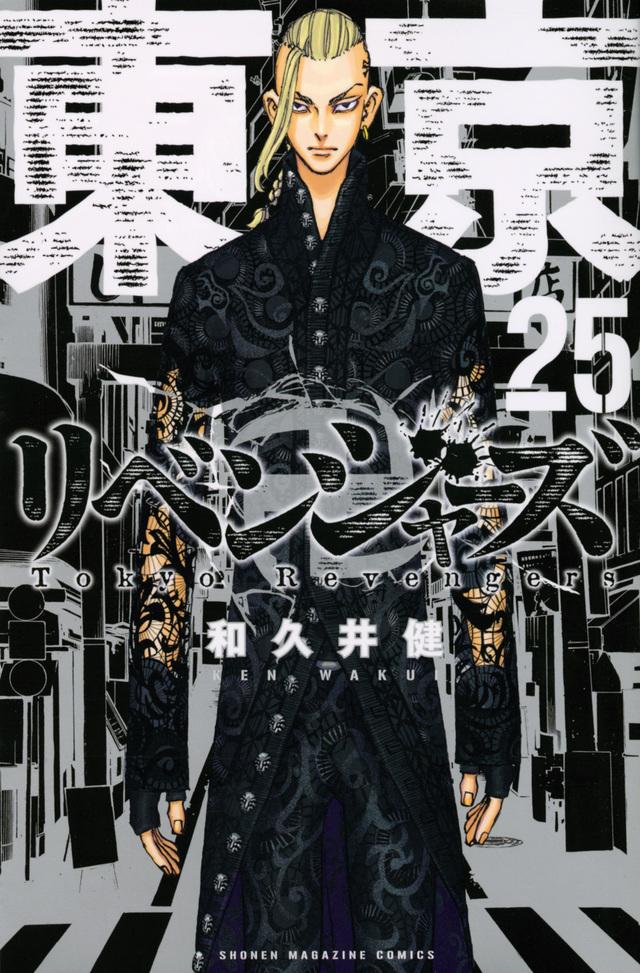 東京卍リベンジャーズ(25)