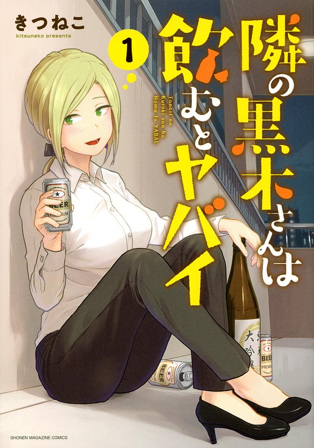 隣の黒木さんは飲むとヤバイ(1)
