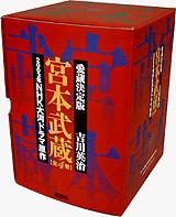 ピース宮本武蔵全4巻セット