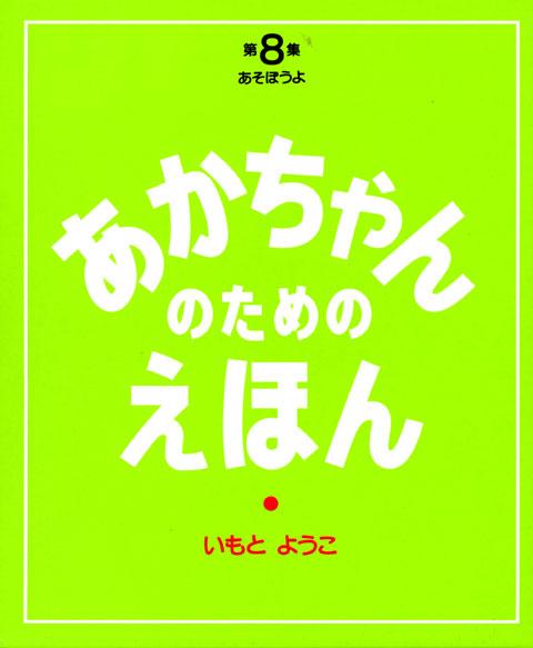 第8集(あそぼうよ22~24巻セット)