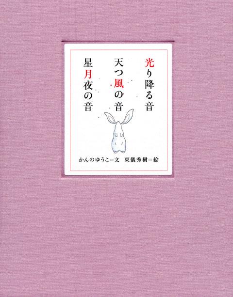 絵本&CD「光り降る音・天つ風の音・星月夜の音」