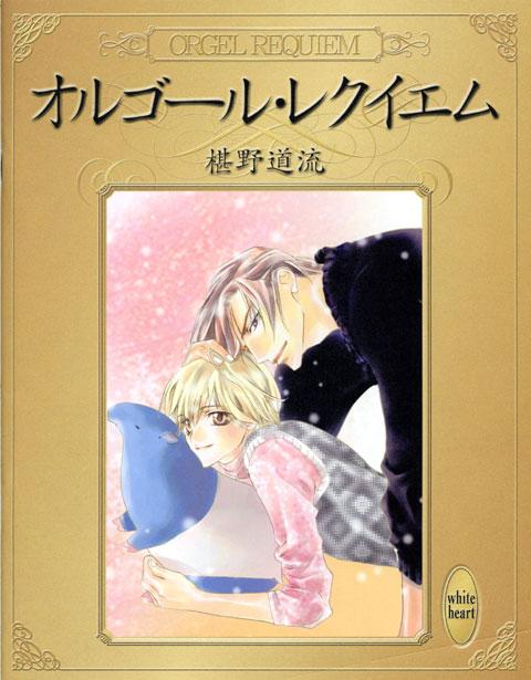朗読劇DVD+パンフレットセット「オルゴール・レクイエム」