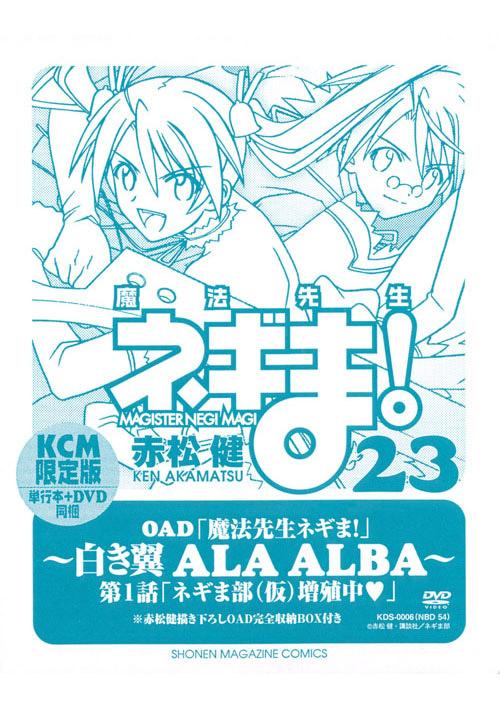 DVD付初回限定版「魔法先生ネギま!」(23)