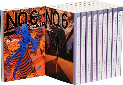 YA ナンバーシックスセット 全10巻