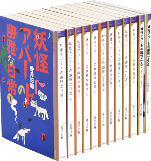 YA 妖怪アパートの幽雅な日常セット 全12巻