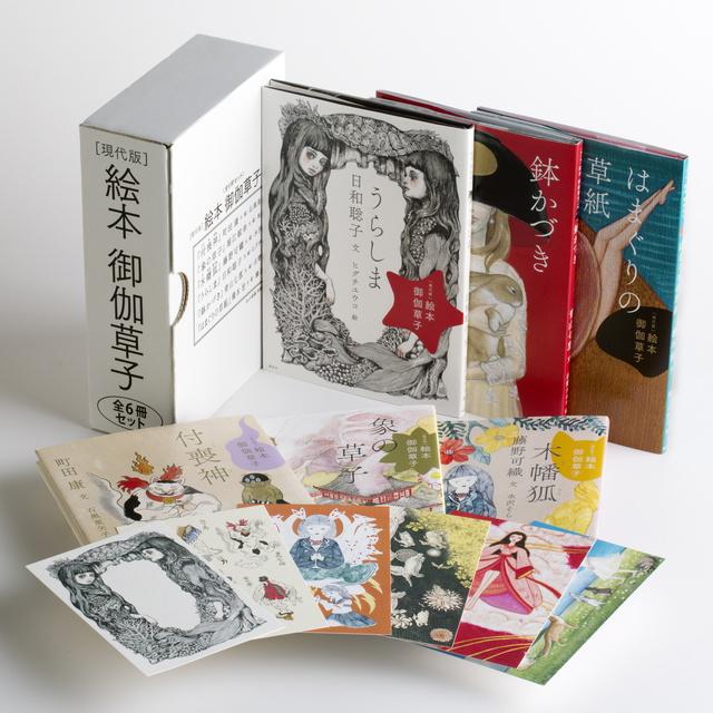 [現代版]絵本 御伽草子 全6冊セット(ポストカード付)