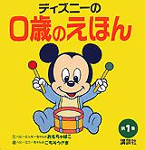 第1集(ベビーミッキーちゃんのおもちゃばこ ほか)