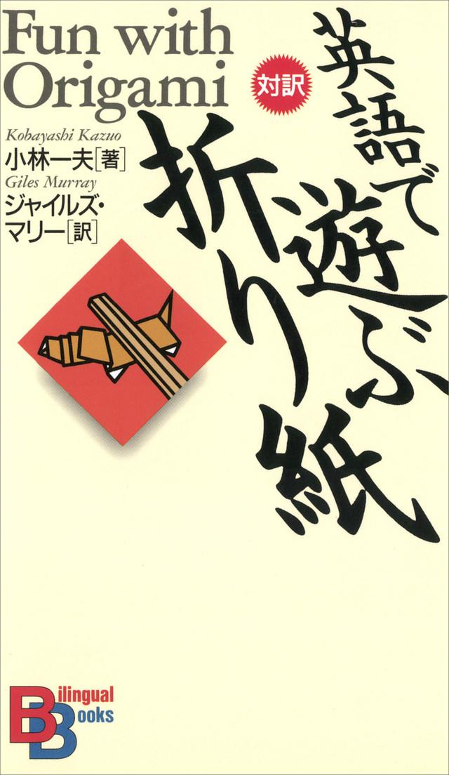 英語で遊ぶ「折り紙」