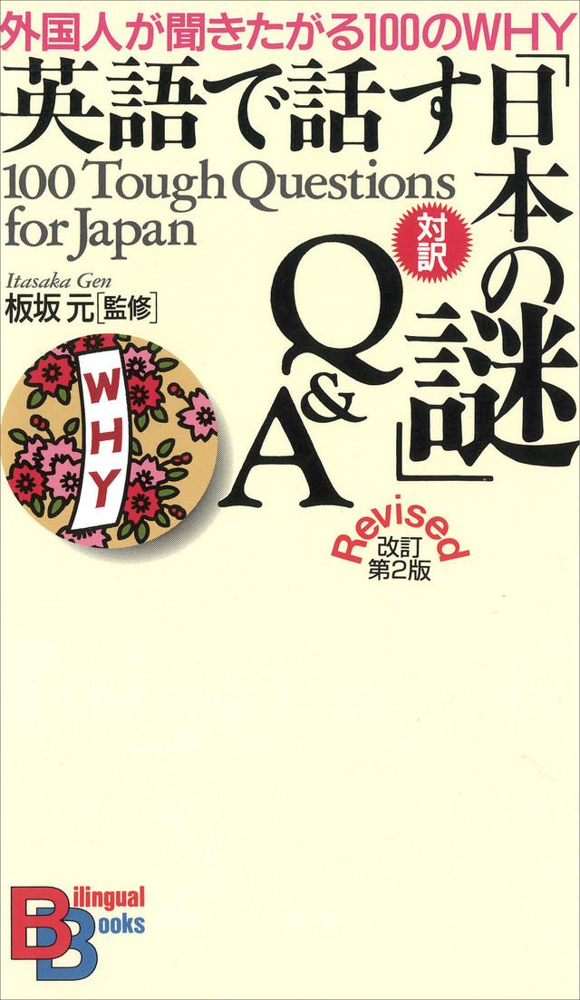 英語で話す「日本の謎」Q&A